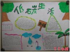 小学生低碳生活我先行手抄报怎么画简单