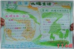 一年级我家的低碳生活手抄报如何绘画好看