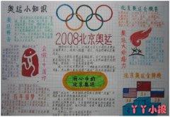怎么画2008年北京奥运手抄报内容图片简单漂亮