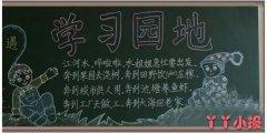 家长会黑板报感谢家长理解支持黑板报设计图