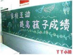 初中生家校互动提高孩子成绩黑板报怎么画简单
