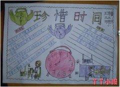 小学生如何画珍惜时间的手抄报简笔画漂亮简单