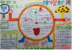小学初中生珍惜时间手抄报怎么画简单漂亮