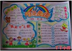 五年级阳光阅读读书节手抄报怎么画好看简单