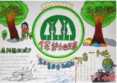 小学生保护地球保护环境的手抄报简笔画好看