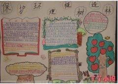 小学生保护环境植树造林手抄报怎么画好看简单