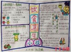 三年级饮食卫生食品安全手抄报怎么画好看简单