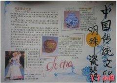 初中生中国传统文化瓷器手抄报怎么画简单漂亮