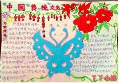 三年级中国传统文化剪纸手抄报怎么画简单漂亮
