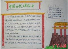 如何绘画中国传统节日文化古代建筑史手抄报简单