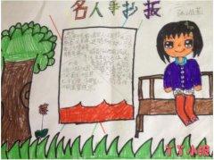 小学生名人手抄报有关下棋手抄报怎么画好看