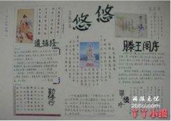 如何画传统艺术传统诗词手抄报漂亮好看