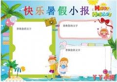 小学生快乐暑假手抄报模板怎么画简单漂亮