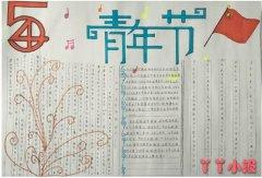 五四青年节手抄报怎么画简单漂亮