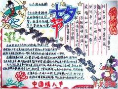 七夕情人节牛郎织女手抄报怎么画简单漂亮