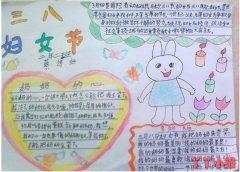 二年级三八妇女节手抄报怎么画简单漂亮