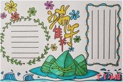 一等奖端午节粽子手抄报模板怎么画六年级