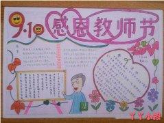 六年级感恩教师节手抄报怎么画一等奖