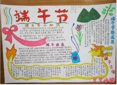简单端午节习俗祭屈原手抄报怎么画三年级