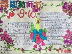 三年级感恩教师节手抄报怎么画一等奖