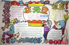 庆祝元旦节的来历手抄报怎么画二年级