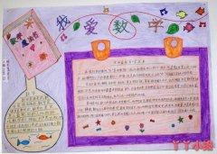 我爱数学知识手抄报怎么画一等奖四年级