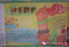 三年级快乐数学手抄报怎么画简单漂亮