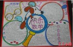 数学乐园快乐数学手抄报怎么画简单漂亮