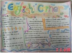 七年级英语词性手抄报怎么画简单漂亮