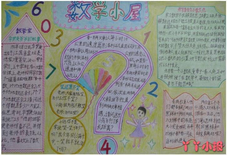 数学想象画手抄报_简单数学小屋手抄报怎么画一等奖五年级_丫丫小报