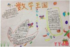 数学王国,趣味数字手抄报怎么画三年级