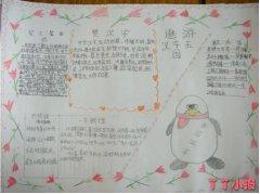 汉字王国,汉字的奥妙手抄报内容图片简单漂亮