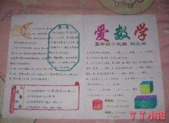 简单关于我爱数学手抄报简笔画怎么画五年级