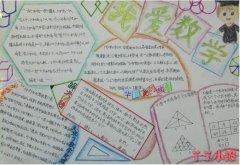 我爱数学,小小数学家手抄报内容图片四年级