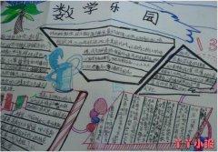 小学生数学乐园,数学天地手抄报怎么画简单好看