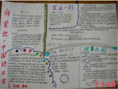 遨游汉字王国,中国汉字手抄报简笔画五年级