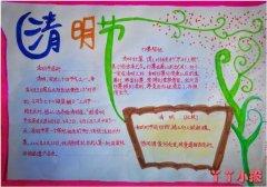 关于清明节扫墓祭祖手抄报内容图片三年级