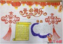 三年级新年快乐,元旦快乐手抄报怎么画简单漂亮
