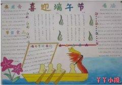 赛龙舟喜迎端午节手抄报怎么画简单好看