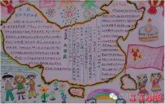 庆祝国庆节中国地图手抄报怎么画简单漂亮