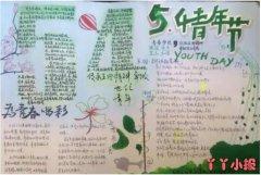 为青春喝彩,54青年节手抄报模板图片简单漂亮