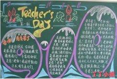 小学生红烛颂教师节手抄报怎么画简单漂亮