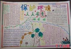 小学生保护环境人人有责手抄报怎么画简单漂亮