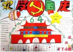天安门欢度国庆手抄报模板设计图一等奖