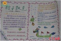 粽叶飘香端午习俗手抄报版面设计图简单