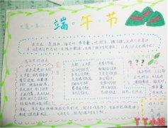 五年级端午节习俗赛龙舟手抄报怎么画一等奖