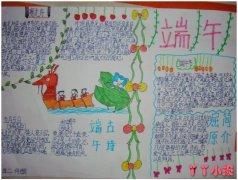 小学生端午节习俗赛龙舟古诗手抄报图片简单漂亮