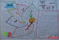 三年级欢庆五一劳动节手抄报简笔画怎么画获奖