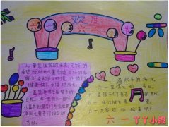 小学生欢庆六一儿童节手抄报怎么画一等奖简单漂亮