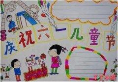 小学生庆祝六一儿童节手抄报版面设计图简单漂亮